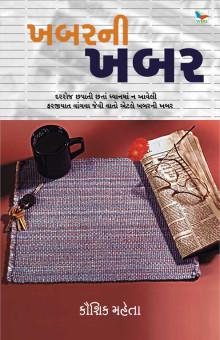 Khabar Ni Khabar Gujarati Book by Kaushik Mehta Buy Online