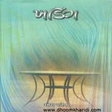 Khading Gujarati Book Written By Ramesh Parekh