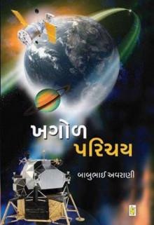 Khagol Parichay Gujarati Book by Babubhai Avarani