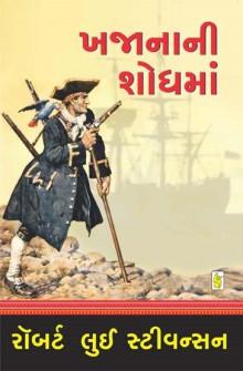 Khajana Ni Shodh Ma   Gujarati Book Written By Stivansan