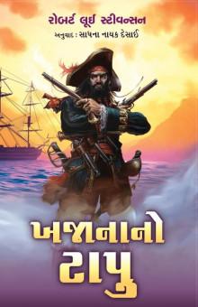 Khajanano Tapu by Robert Lou Stevensen in Gujarati Book Buy Online