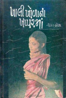 Khali Kholana Khapparman Gujarati Book Written By Digant Oza