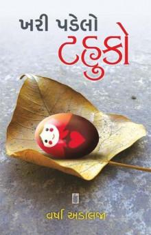 Khari Padelo Tahuko Gujarati Book Written By Varsha Adalja