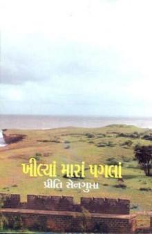Khilya Mara Pagla Gujarati Book Written By Preety Sengupta