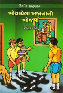 Khovayela Khajanani Khojma Gujarati Book by Premnath Mehta