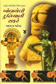 Khovayeli Duniyani Safare  Vol 1 to 5 Gujarati Book by Yashwant Mehta