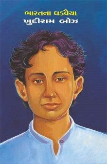 Khudiram Bose Gujarati Book Written By Dharna Sheth