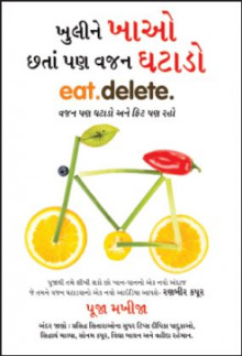 Khuli Ne Khaao Chhata pan Vajan Ghatado Gujarati Book Written By General Author