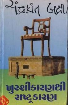 Khurshikaran Thi Rashtrakaran Gujarati Book Written By Chandrakant Baxi