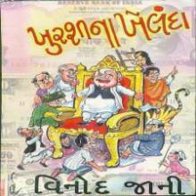 Khurshina Khelanda Gujarati Book by Vinod Jani