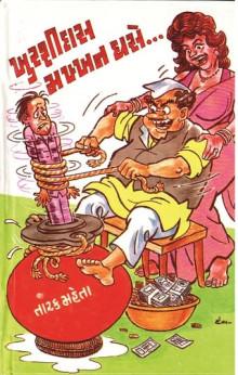 Khurashidas Makhkhan Ghase Gujarati book by Tarak Mehta  ખુરશીદાસ માખણ ઘસે - તારક મેહતા બુક્સ