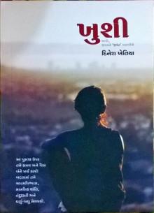 khushi gujarati book dinesh khetiya