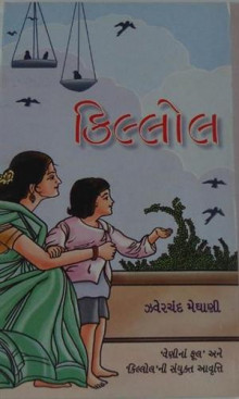 Killol  in Gujarati Gujarati Book by Zaverchand Meghani