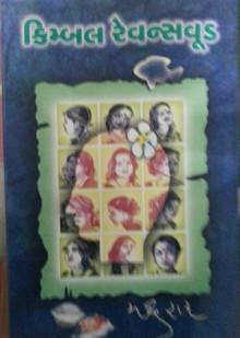 Kimval Revans Wood Gujarati Book by Madhuray
