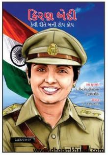 Kiran Bedi Kaise Bani Top Cop Gujarati Book