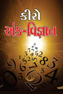 Kiro Ank vignan Gujarati Book Written By General Author
