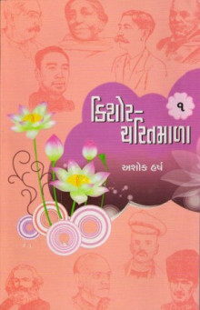 Kishor Charitramala  Part 1 To 5 Gujarati Book Written By Ashok Harsh