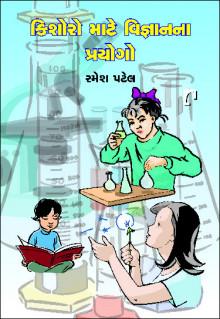 Kishoro Mate Vigyanna Prayogo Gujarati Book Written By Ramesh Patel