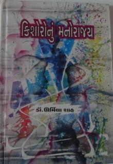Kishoronun Manorajya Gujarati Book by Urmilaben Shah