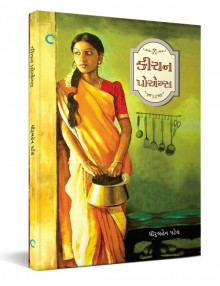 Kitchen Poems Gujarati Book by Dhiruben Patel Buy Online