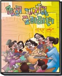 Kitty Party Nu Kamathan  Gujarati Book by Tarak Mehta