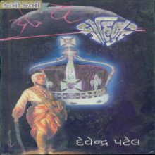 Kohinoor Gujarati Book by Devendra Patel