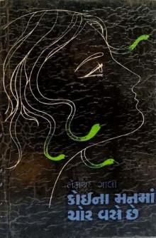 Koi Na Man Ma Chor Vase Chhe ! Gujarati Book Written By NemcHand Gala