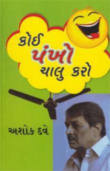 Koi Pankho Chalu Karo Gujarati Book Written By Ashok Dave