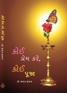 Koi Prem Kare Koi Pooja Gujarati Book by Dr Sharad Thakar