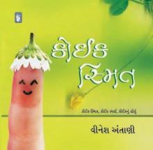 Koik Smit Gujarati Book Written By Vinesh Antani