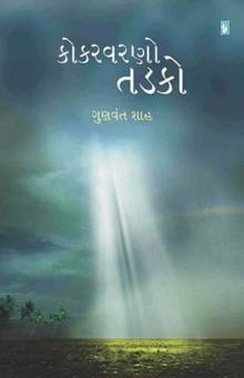 Kokarvarno Tadako Gujarati Book by Gunvant Shah