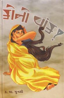 Kono Wank Gujarati Book by K M Munshi