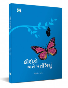 Kosheto Ane Patangiyu Gujarati Book by Dhiruben Patel Buy Online