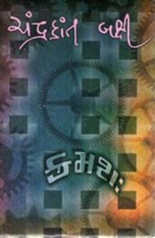 Kramashah Gujarati Book by Chandrakant Baxi