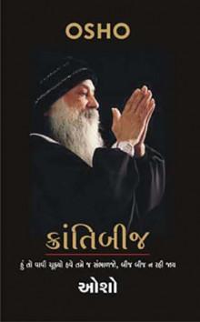 Krantibij Gujarati Book by Osho