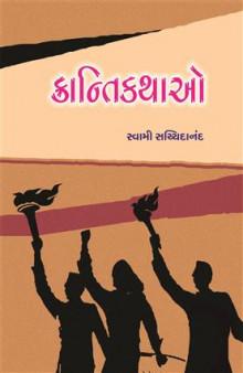 Krantikathao Gujarati Book by Swami Sachchidanand