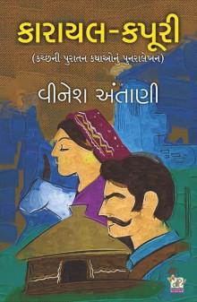 Karayal - Kapoori