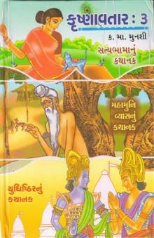 Krishnavtar-3 - Khand 5-6-7-8 Gujarati Book by K M Munshi