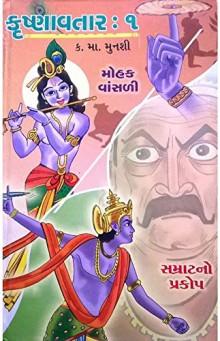 Krishnavtar-1 - Khand 1-2 Gujarati Book by K M Munshi
