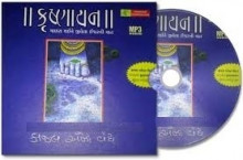 Krishnayan - Krushnayan MP3 CD by Kaajal Oza Vaidhya (book)