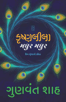 Krushna Lila Madhur Madhur (With CD) Gujarati Book Written By Gunvant Shah