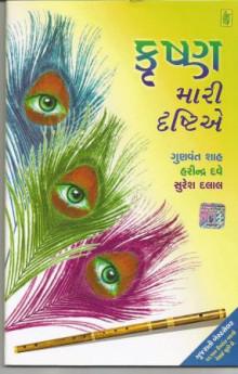 Krushna Mari Drashtie gunvant shah gujarati book