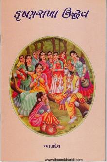 Krushna Sakha Uddhav Gujarati Book Written By Bhandev