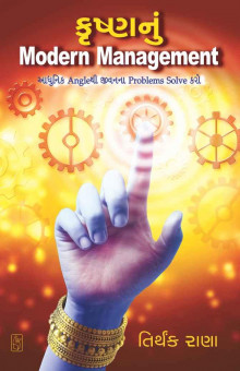 Krushna Nu Modern Management Gujarati Book by Tirthak Rana Buy Online with Best Discount
