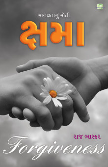 Kshama Gujarati Book Written By Raj Bhaskar
