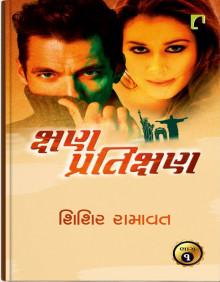 Kshan Pratikshan Gujarati Book by Shishir Ramavat Buy Online