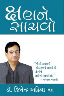 Kshan Ne Sachvo Gujarati Book by Jitendra Adhiya