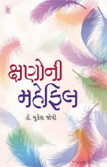 Kshano Ni Mahefil Gujarati Book Written By Dr Mukesh Joshi