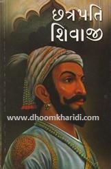 Kshatrapati Shivaji Biography Gujarati Book by Dr Bhavansinh Rana