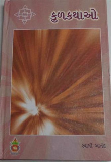 Kulkathao  in Gujarati Gujarati Book by Swami Anand